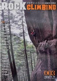 rockclimbing 003
